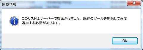 リストが削除され、もう一度追加されることを通知する警告メッセージ