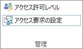 [アクセス許可] タブの [アクセス要求の設定] ボタン。