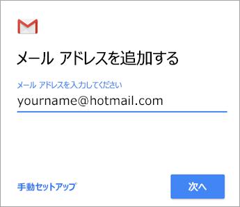 メール アドレスを追加する