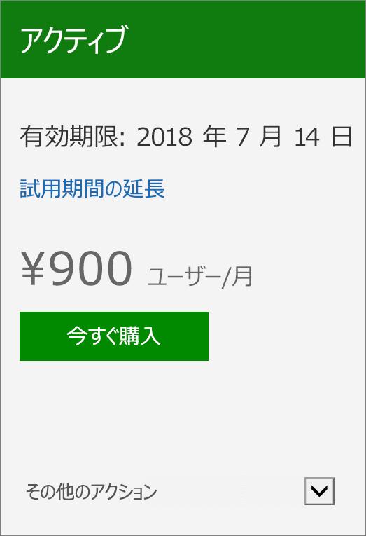 試用版の有効期限が表示されたサブスクリプション カードのクローズアップ、試用版を延長するためのリンク、今すぐ購入するためのボタン。