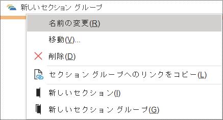 OneNote for Windows ダイアログでセクション グループを名前変更する