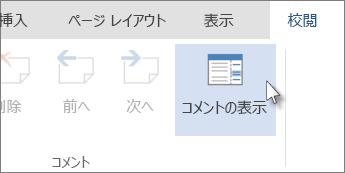 Word Web App の [コメント] タブ下の [コメントの表示] コマンドの画像