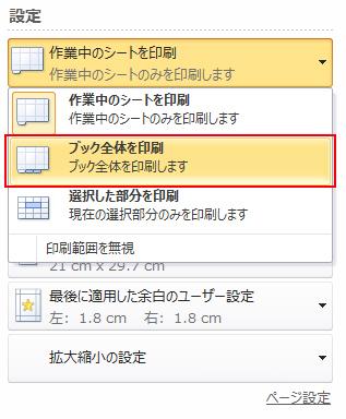[ブック全体を印刷] をクリックすると、すべてのワークシートを同時に印刷できます。