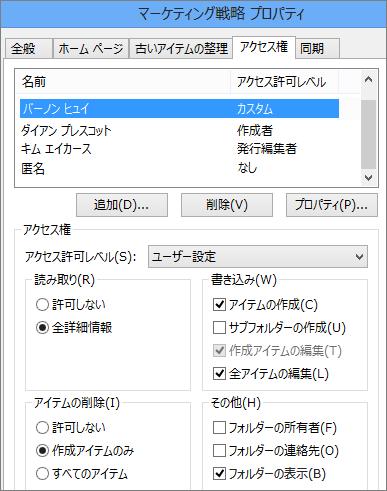 パブリック フォルダーのアクセス許可を設定する