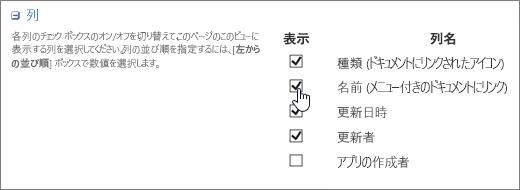 [列の選択] ダイアログ ボックス