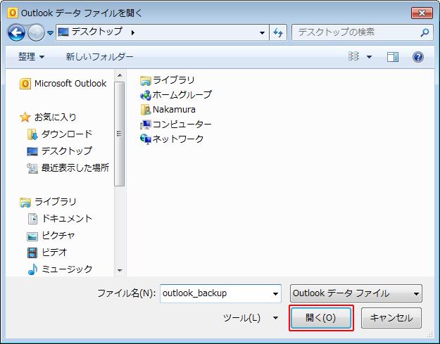 ファイル名を変更して [ok] をクリックします。
