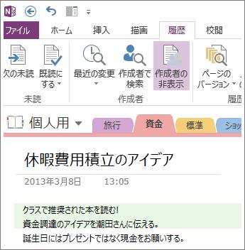 共有ノートブックに誰かが内容を追加すると、ページとセクションのタブが太字になり、テキストが強調表示されます。