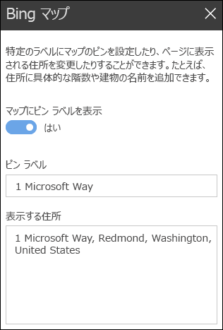 Bing マップ Web パーツ ツールボックス