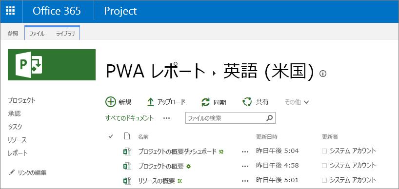 [PWA レポート] ページで、使用する言語を選びます。