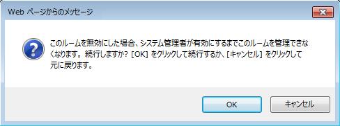 チャット ルーム無効化の確認を求めるダイアログ ボックスのスクリーンショット