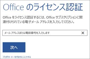 サインインして Office のライセンス認証を行うための [ライセンス認証] ダイアログ ボックスを表示する