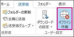 [送受信] タブの [オフライン作業] オプション