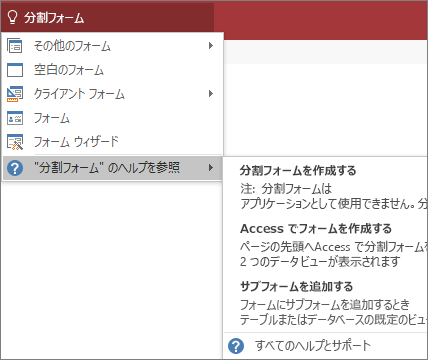Access のヘルプを表示する