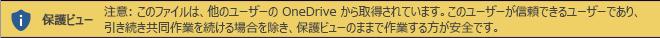 保護ビューで他のユーザーの OneDrive ストレージから開いた文書