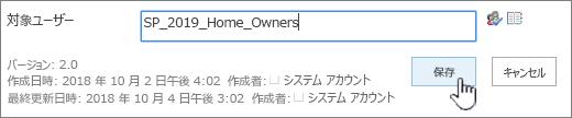 1人または複数の対象ユーザーを追加する