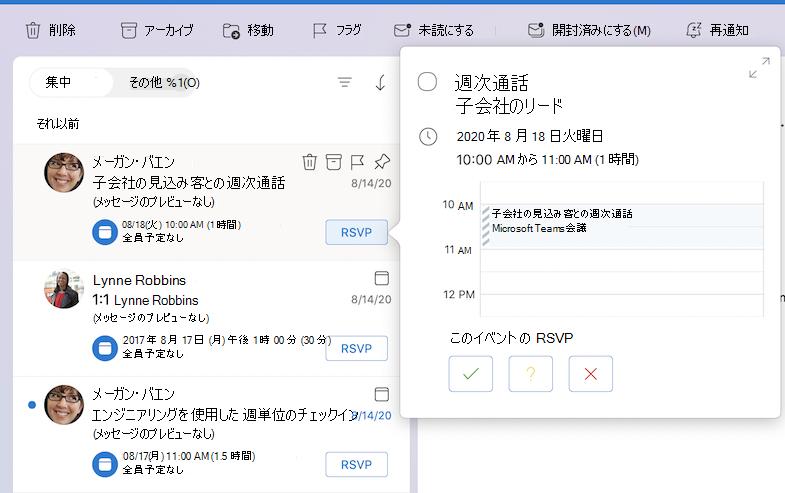 メッセージ リストで会議の招待状に返信する