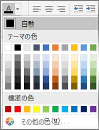 Excel for Windows Desktop の [フォントの色] メニュー。