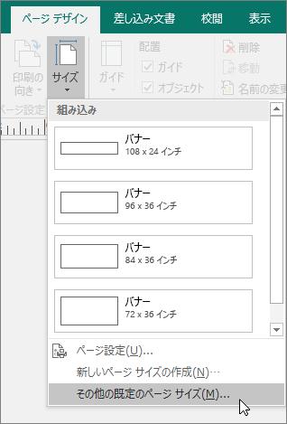 Publisher の [ページ デザイン] タブにある [その他の既定のページ サイズ] オプションのスクリーンショット。