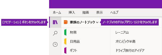 OneNote for Windows 10 でノートブック一覧を展開する