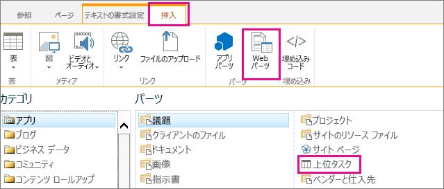 主なタスク Web パーツの挿入方法を示したスクリーンショット