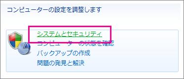 Windows 7 のコントロール パネル