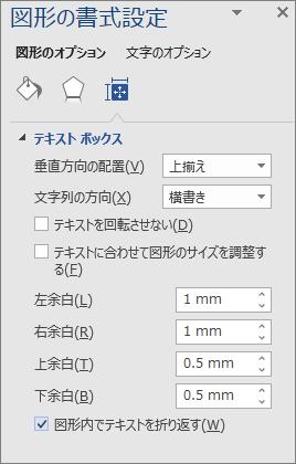 余白の設定を表示する図形を書式設定する