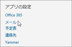 Outlook Web App の [設定] の [アプリの設定] セクションのスクリーンショット。カーソルは [メール] オプションをポイントしています。