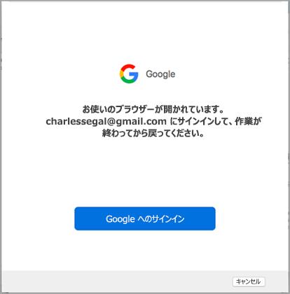 google にサインインする