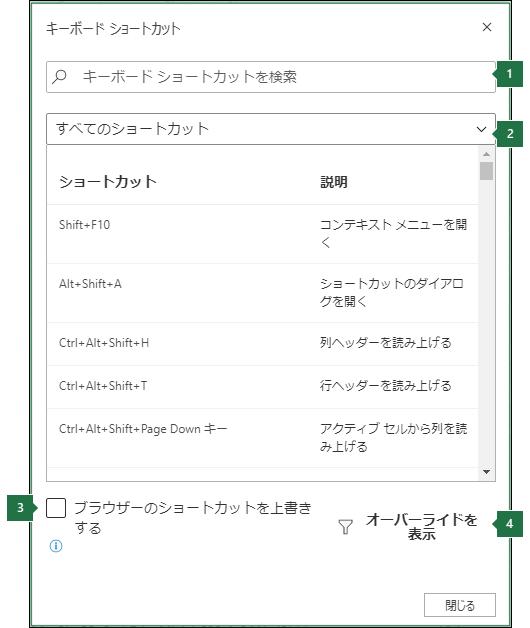 エクセル シート検索 ショートカット