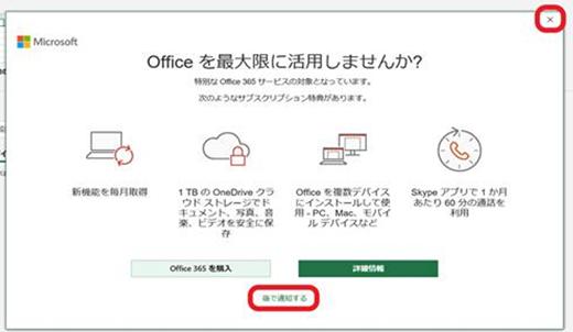 Office 365 Solo にアップグレードできる画面を表示します。