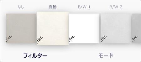 OneDrive for iOS の画像スキャンのためのフィルター オプション