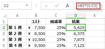 列 D にはパーセント値引きの結果が表示される