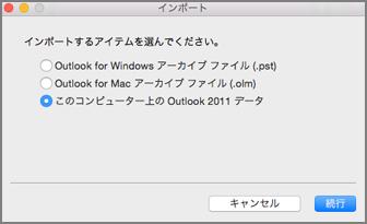 """""""このコンピューター上の Outlook 2011 のデータ"""" を選択したインポート画面"""