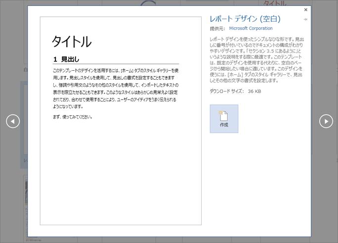 Word 2016 でレポート デザイン テンプレートのプレビューを表示します。