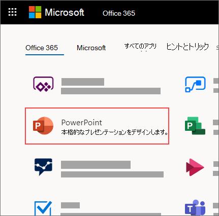 PowerPoint アプリが強調表示された Office 365 のホーム ページ