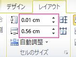 表のセルの幅と高さを設定します。