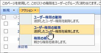 [操作] メニューからユーザーのアクセス許可を編集する