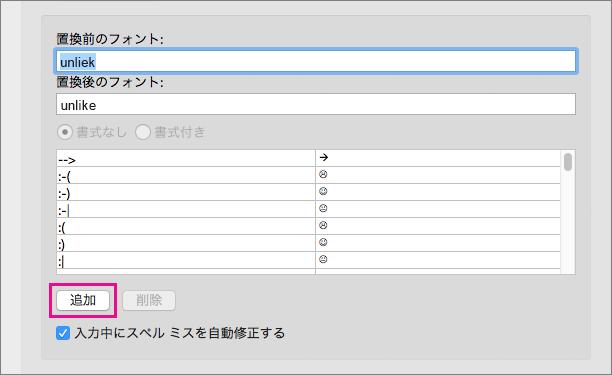 [追加] をクリックして、[修正文字列] ボックス内と [修正後の文字列] ボックス内の文字列をオートコレクト一覧に追加します。