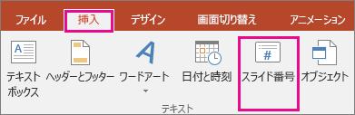 PowerPoint のリボンに [スライド番号] ボタンを表示する