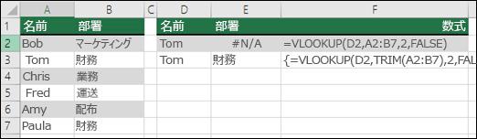 配列数式で VLOOKUP と TRIM を使用して、先頭や末尾のスペースを削除します。  セル E3 の数式は {=VLOOKUP(D2,TRIM(A2:B7),2,FALSE)} で、Ctrl + Shift + Enter キーで入力する必要があります。