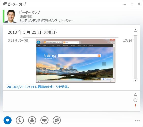 インライン画像のスクリーン ショット