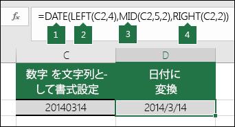 テキスト文字列と数値を日付に変換する