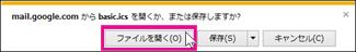 Google カレンダー - Internet Explorer からカレンダーを開く