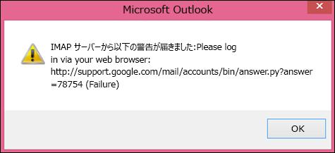 """エラー メッセージ """"IMAP サーバーから以下の警告が届きました"""" が表示される場合は、Gmail で安全性の低いアプリを許可の設定が [許可] に設定されていることを確認し、Outlook でメッセージをアクセスできるようにします。"""