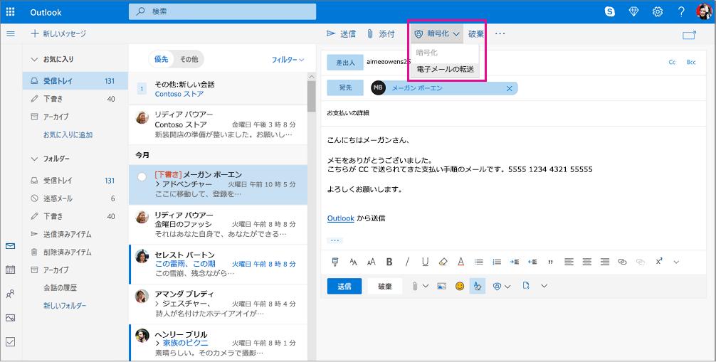 暗号化オプションが強調表示された Outlook の閲覧ウィンドウ