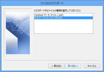 Outlook のエクスポート ウィザード - CSV ファイルの選択