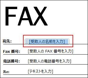 テキスト領域をクリックし、サンプルのテキストを実際の情報に差し替えます。