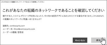 [これがあなたの組織のネットワークであることを確認してください] 画面で、[参加] をクリックします。