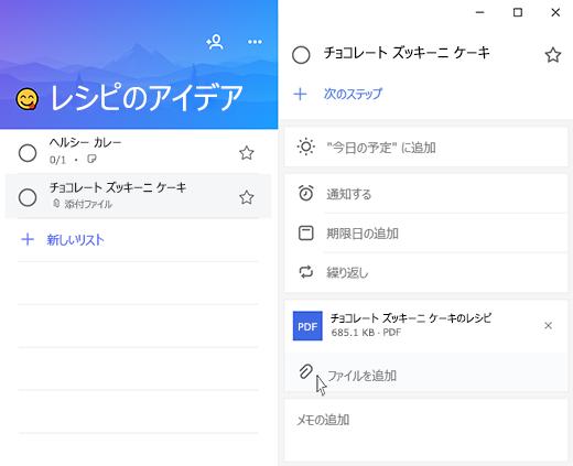 詳細ビューを開き、ファイルを追加するオプションが強調表示された Microsoft to Do のスクリーンショット