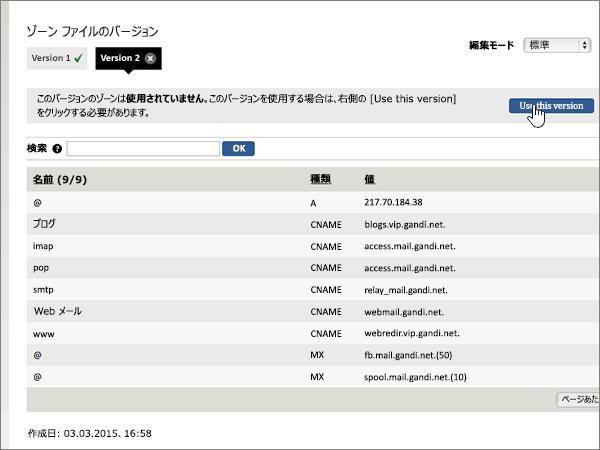 GandiNet-BP-構成-1-9-2